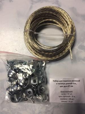 Набор подвязок для теплицы длиной 4 метра - фото 8717