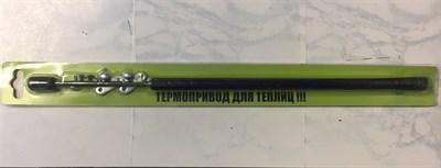 """Термопривод """"Универсальный"""" Без пружины и кронштейна - фото 8915"""